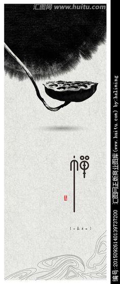 水墨莲蓬禅意无框画 Chinese Posters, Logo Design, Graphic Design, Chinese Calligraphy, Cool Fonts, Chinese Style, Graphic Illustration, Layout, Japan