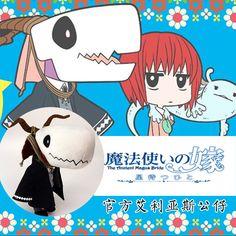 Apan Kore Yamazaki Manga The Ancient Magus' Bride Toy Sofa Animal Plush Doll Kore Yamazaki, The Ancient Magus Bride, Plush Dolls, Snoopy, Manga, Toys, Animals, Fictional Characters, Ebay