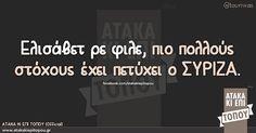 """153 """"Μου αρέσει!"""", 0 σχόλια - @greek_quotes_8 στο Instagram Greek Quotes, Cards Against Humanity, Funny, Instagram Posts, Funny Parenting, Hilarious, Fun, Humor"""