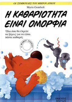 Οι συμβουλές του Μικρού Λύκου - Καθαριότητα(ένα βιβλίο που μπορεί να χρησιμοποιηθεί σαν εποπτικό υλικό και για συζήτηση)