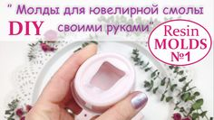 МОЛДЫ || Силиконовые молды своими руками. Часть 1 || Making Resin Molds....