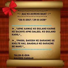 78 Best Aaj Ki Achi Baat images in 2017 | Feelings, Islam