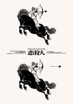 Japanese Poster: The Love Hunter. Shinpei Hasegawa. 2014