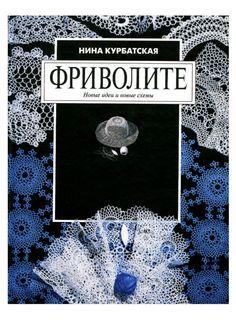 Gallery.ru / Фото #1 - Frivolite_Kurbatskaya2 - mula