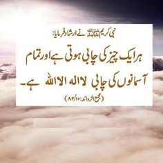 Prophet Muhammad Quotes, Hadith Quotes, Quran Quotes Love, Quran Quotes Inspirational, Urdu Quotes, Islam Hadith, Allah Islam, Islam Quran, Alhamdulillah