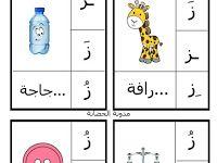 اوراق عمل جديدة حرف الزاي Zai ز Arabic Worksheets Learning Arabic Learning
