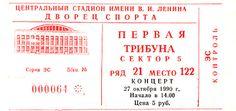 билет-на-концерт-группы-алиса-в-лужниках-1990