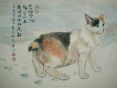 Gu Yingzhi Chinese) - The Great Cat Chinese Painting, Chinese Art, Bobtail Japonais, Asian Cat, Japanese Bobtail, Bobtail Cat, Oriental Cat, Cat Sketch, Cat Drawing