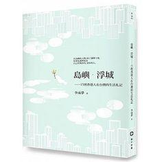 島嶼.浮城:15則香港人在台灣的生活札記