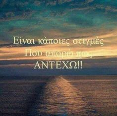 Με αυτά που διαβάζω....... Optimist Quotes, Live Laugh Love, Meaning Of Life, Greek Quotes, Some Words, Note To Self, Spiritual Awakening, Talk To Me, Picture Quotes