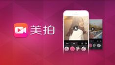 Promotion vid�o en Chine (Meipai, Youku et Tencent Video)