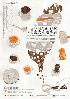 2013台灣義大利咖啡節海報