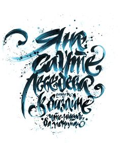 Calligraphy backstage by Pokras Lampas