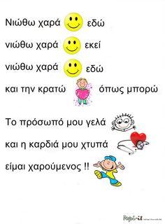 Photo by article : Τραγούδι συναισθημάτων | Χόκυ πόκυ   Βήματα για τη ζωή. by www.popi it.gr,  tags : Χόκυ Πόκυ συναισθημάτων τραγούδι συναισθήματα πρόγραμμα παιδιά νηπιαγωγός νηπιαγωγείο εικονόλεξο βήματα για τη ζωή kindergarten teacher kindergarten feelings My Emotions, Feelings, Kids Corner, Kindergarten, Projects To Try, Classroom, Education, Learning, School