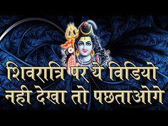 शिवरात्रि पर ये विडियो नही देखा तो पछताओगे | Shivratri 2019 Special | SA NEWS - YouTube #Shivratri2019 गरीब,अनन्त कोटि ब्रह्माण्ड का,एक रति नही भार। सतगुरू पुरूष कबीर है,कुल के सिरजनहार।।