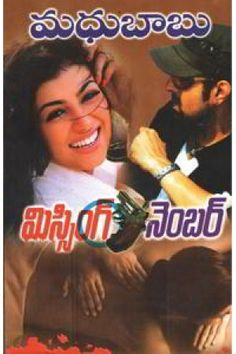 Missing Number (మిస్సింగ్ నెంబర్) by Madhubabu (మధుబాబు) - Telugu Book Novel (తెలుగు పుస్తకం నవల) - Anandbooks.com