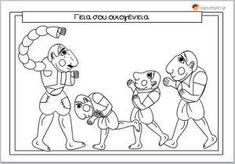 καραγκιόζης Archives - Page 3 of 5 - Greek Language, Colouring Pages, School Projects, Kids And Parenting, Comics, Party Ideas, Quote Coloring Pages, Coloring Pages, Greek