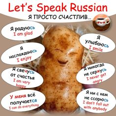 Russian Language Learning, Language Study, English Study, Learn English, Learn To Speak Russian, Russian Lessons, Russian Alphabet, Skills To Learn, Teaching Science
