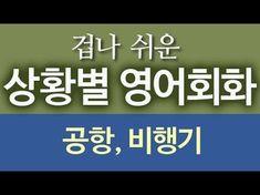 왕초보를 위한 실생활 유용한 간단한 영어회화 딱 100개 - YouTube