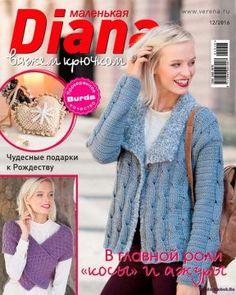 Маленькая Diana 12 2016