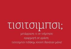 Funny Greek Quotes, Funny Quotes, Cool Words, Quotations, Best Quotes, Funny Pictures, Jokes, Lol, Wisdom
