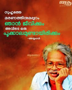 Book Qoutes, Literature Quotes, Poetry Quotes, Me Quotes, Malayalam Quotes, Indian Beauty, Picture Quotes, Caption, Relationship Quotes