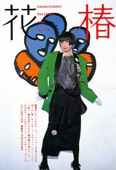 花椿 山口小夜子 Sayoko Yamaguchi