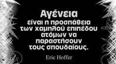 Greek Quotes, Reality Quotes, Pay Attention, Life Lessons, Positivity, Mood, Humor, Sayings, Inspiration