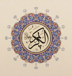 Allah Calligraphy, Religious Art, Mandala Art, Ink Art, Islamic Art, Miniatures, Sky, Watercolor, Wall Art
