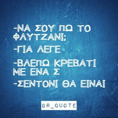 #greekquotes Funny Greek Quotes, Funny Quotes, Funny Memes, Jokes, Funny Statuses, Clever Quotes, S Word, True Words, Just For Laughs