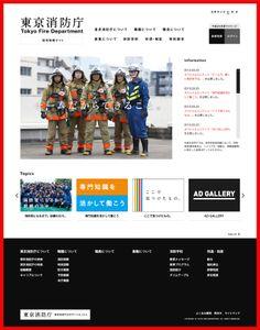 東京消防庁 採用情報サイト 株式会社ant