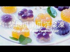 【Eng Sub】紫地瓜南瓜洋菜凍  清涼脆脆   簡易精緻點心  Purple Sweet Potatoes Pumpkin Agar Recipe Purple Sweet Potatoes, Agar, Chinese Food, Jelly, Pumpkin, Pudding, Breakfast, Desserts, Birthday Cake