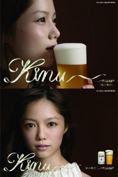 宮﨑あおい 2011 サントリー「絹の贅沢」
