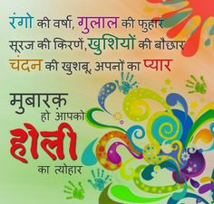 11 Best Holi Wishes Images Holi Wishes Wallpaper Pictures Happy