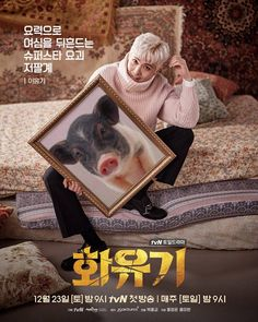 "Lee Hong Ki in ""Hwayugi""/ ""A Korean Odyssey"" Character Posters Lee Seung Gi, Cha Seung Won, Oh Yeon Seo, Boys Over Flowers, Korean Drama Movies, Korean Actors, Korean Dramas, Live Action, Kpop"