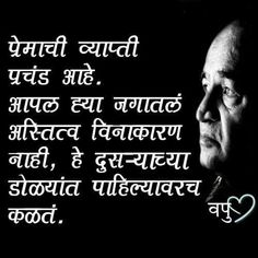Poetry Quotes, Hindi Quotes, Quotable Quotes, Motivational Quotes, Marathi Poems, Gulzar Poetry, Friendship Poems, Feelings Words, Heart Touching Shayari