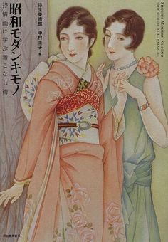 Exploring depictions of Japan's early embracement of Western fashion, spanning from the cultural enlightenment era of the Meiji Period to the modern girl era of the Taisho Period Woodblock prints, illustrations, and photographs. Japanese Art Modern, Vintage Japanese, Vintage Posters, Vintage Art, Japanese Woodcut, Geisha Art, Art Asiatique, Lesbian Art, Japanese Illustration