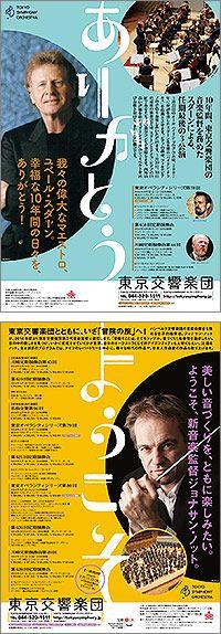 東京交響楽団チラシ