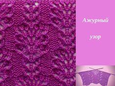 Что может стать украшением для вязаного изделия? Стильная и простая деталь? Красивый цветок, интересный узор? Вот о последнем варианте мы сегодня и поговорим. Восхитительная ажурность, переплетения цветочных ветвей.