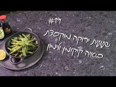מתכון שעועית ירוקה בסויה קיקומן ולימון