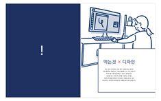 조경선 포트폴리오 - 브랜딩/편집 · UI/UX, 브랜딩/편집, UI/UX, 브랜딩/편집 Layout Design, Web Design, Ui Ux, Editorial Design, Resume, Projects To Try, Branding, Home Decor, Design Web