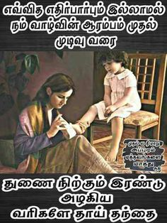 Mama Quotes, Daddy Quotes, Sweet Quotes, Mother Quotes, Tamil Motivational Quotes, Tamil Love Quotes, Motivational Quotes Wallpaper, Inspirational Quotes, Comedy Quotes