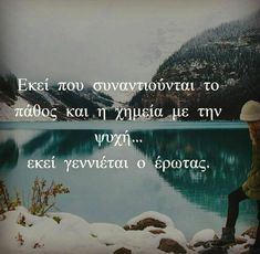 ...M Feeling Loved Quotes, Love Quotes, Greek Words, This Is Love, Greek Quotes, Philosophy, Poetry, Passion, Messages