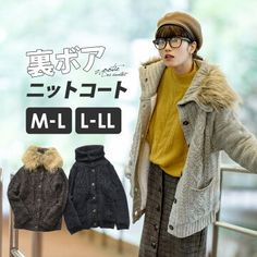 zootie:ボリューミーファー付き 裏ボア ニットコート Fur Coat, Winter Hats, Banner, Jackets, Design, Fashion, Banner Stands, Down Jackets, Moda