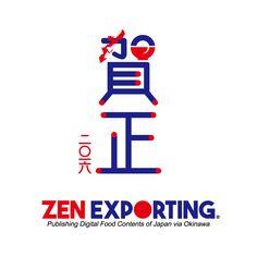 ZEN EXPORTING / 賀正2016