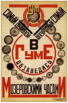 Author: Mayakovskiy V. V., Rodchenko A. M. Year: 1923