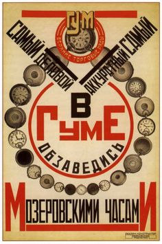 Rodchenko / Mayakovsky, Advertising poster for Moser's watches at GUM, 1920s