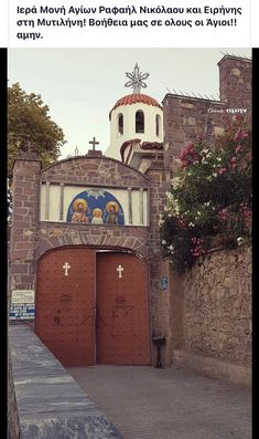 Andros Greece, Orthodox Christianity, Greece Travel, Saints, Religion, Angel, Mansions, House Styles, Manor Houses