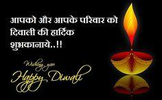 (दीपावली) Diwali Hindi Whatsatpp Status, Quotes, Wishes, Messages, SMS