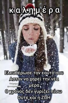 Good Morning, Quotes, Buen Dia, Quotations, Bonjour, Good Morning Wishes, Quote, Shut Up Quotes